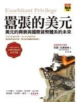 二手書《囂張的美元:美元的興衰與國際貨幣體系的未來(試讀本)》 R2Y ISBN:9861857087