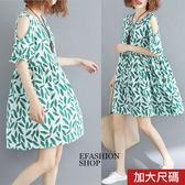 中大尺碼 露肩荷葉袖滿版葉子傘襬洋裝-eFashion 預【H16601377】