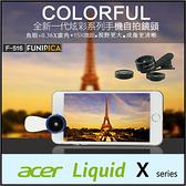 ◆F-516 三合一手機鏡頭/180度魚眼+0.36X廣角+15X微距/拍照/ACER Liquid X1