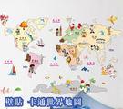 壁貼 世界地圖 創意壁貼 無痕壁貼 壁紙...