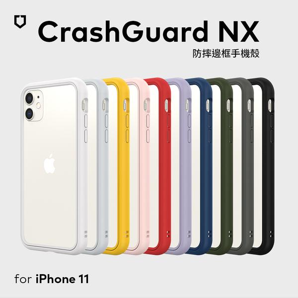 犀牛盾CrashGuard NX 防摔邊框手機殼 - iPhone 11