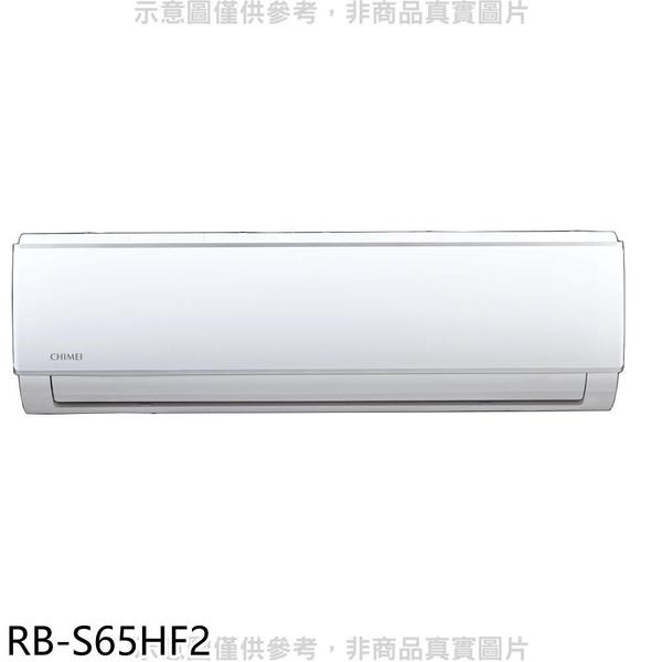 【南紡購物中心】奇美【RB-S65HF2】變頻冷暖分離式冷氣內機10坪