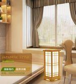 原木和室燈榻榻米臺燈日式落地燈客廳木質餐廳臥室茶室中式實木燈YYP ciyo 黛雅