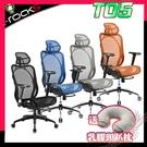 [ PC PARTY ] 送頸枕 i-Rocks T05 人體工學辦公椅 藍 灰 橘 黑