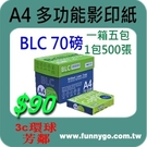 BLC 70磅 A4 多功能影印紙 $9...