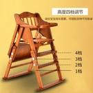 餐椅實木嬰兒童餐桌椅
