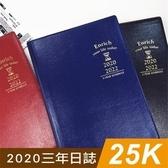 四季紙品 2020年25K三年日誌 一天一頁 工商日誌 效率手冊 手帳 YD2025Y