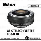 Nikon AF-S Teleconverter TC-14E III 1.4x增距鏡 加倍鏡 3期零利率 / 免運費 WW【平行輸入】