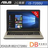 ASUS X542UR-0021C7200U 15.6吋 i5-7200U 雙核 2G獨顯 FHD 筆電(6期零利率)