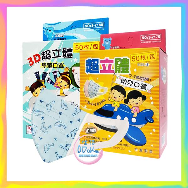 北極熊 3D超立體醫用口罩 (50片/盒) 超立體 立體口罩 幼兒口罩 學童口罩 小尺寸 【生活ODOKE】
