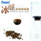 TSUEI 冰釀純淬冰滴咖啡壺