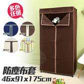 【居家cheaper】45X91X175CM防塵套(四色可選)咖啡香