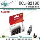 CANON CLI-821BK 黑 正原廠墨水匣 →ip3680/ip4680/ip4760/mp545/mp568/mp638/mx868/mx876