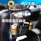 可保冷保熱 汽車用保溫袋椅背袋 置物袋 ...