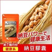 納豆 (納豆激脢) 紅麴膠囊 滋補強身 健康保健 【共1個月份】