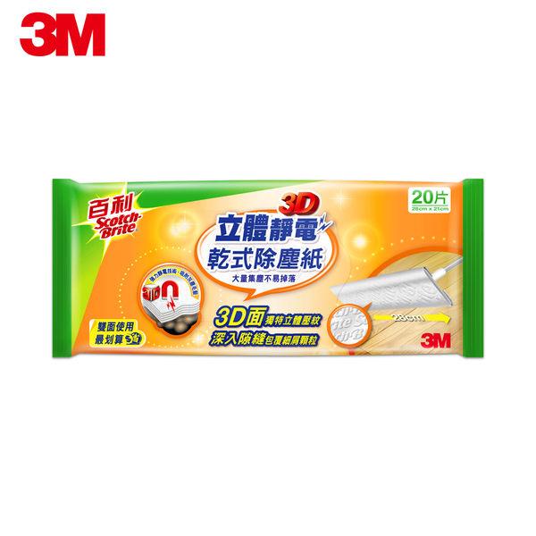 3M 百利3D立體靜電乾式除塵紙20張 7100095177