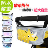 *蔓蒂小舖孕婦裝【M7152】*嬰兒推車置物分隔掛袋.八款可選