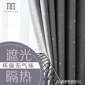 現代簡約遮光隔熱窗簾成品純色加厚訂製客廳臥室飄窗全遮光窗簾布 酷斯特數位3c YXS