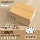 超商紙箱/宅配箱/瓦楞紙箱 55x40x30cm瓦楞紙箱(箱/20入) dayneeds