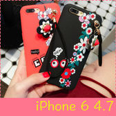 【萌萌噠】iPhone 6/6S (4.7吋)  創意潮牌女款 柳丁女神花朵保護殼 花朵吊墜掛繩 全包軟殼 手機殼