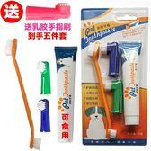 猫咪狗狗牙刷牙膏套装可食用刷牙除口臭宠物牙齿清洁用品泰迪专用