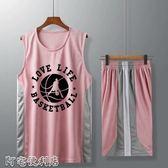 籃球服套裝大學生男夏令營訓練服隊服背心比賽籃球服球衣個性  阿宅便利店