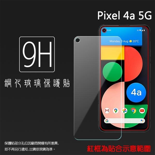 ◆Google 谷歌 Pixel 4a G025J / 4a 5G版 G025E 鋼化玻璃保護貼 9H 螢幕貼 鋼貼 鋼化貼 玻璃貼 保護膜