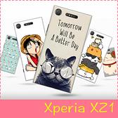 【萌萌噠】SONY Xperia XZ1 (G8342) 5.2吋 文藝彩繪磨砂 卡通塗鴉 PC硬殼 超薄防指紋 半包手機殼 外殼