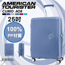 美國旅行者 25吋硬殼拉鍊行李箱 可加大擴充旅行箱 藍色 現貨 AT-AO8-25-BL