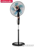 康佳電風扇家用落地扇台扇落地風扇台式立式工業宿舍搖頭節能電扇 NMS快意購物網