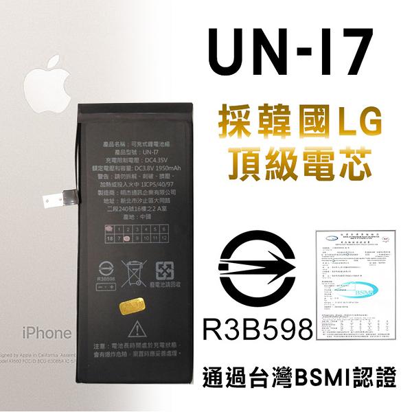 買再送專用 電池貼片 商檢合格 BSMI認證 4.7吋 iPhone7 電池 零循環 全新品