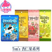 現貨 快速出貨【小麥購物】Tom's 杏仁果系列 巧克力香草餅乾 蜂蜜奶油 草莓 芥末 杏仁【A052】
