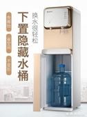 飲水機下置式水桶即熱立式家用冷熱全自動小型速熱新款茶吧機wy