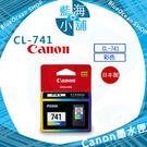 CANON CL-741 彩色墨水匣
