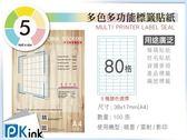 PKink-A4多功能色紙標籤貼紙80格 10包/箱/噴墨/雷射/影印/地址貼/空白貼/產品貼/條碼貼/姓名貼