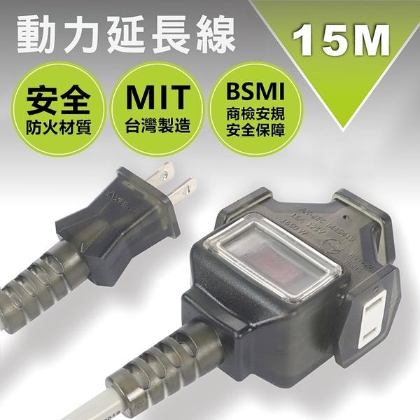 【MIT台灣製造 檢驗合格認證】1擴3動力延長線-15公尺 外殼耐壓 過載保護 按鍵防塵防水 安全耐熱