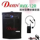 (AVX-12R)Dayen落地型附腰掛無線擴音器.80W.可現場錄音