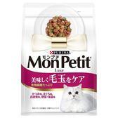 【寵物王國】MonPetit貓倍麗成貓乾糧-化毛配方3磅