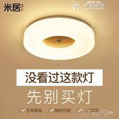 吸頂燈簡約北歐吸頂燈 led客廳燈房間陽台燈具簡約現代家用實木主臥室燈圓形 LX