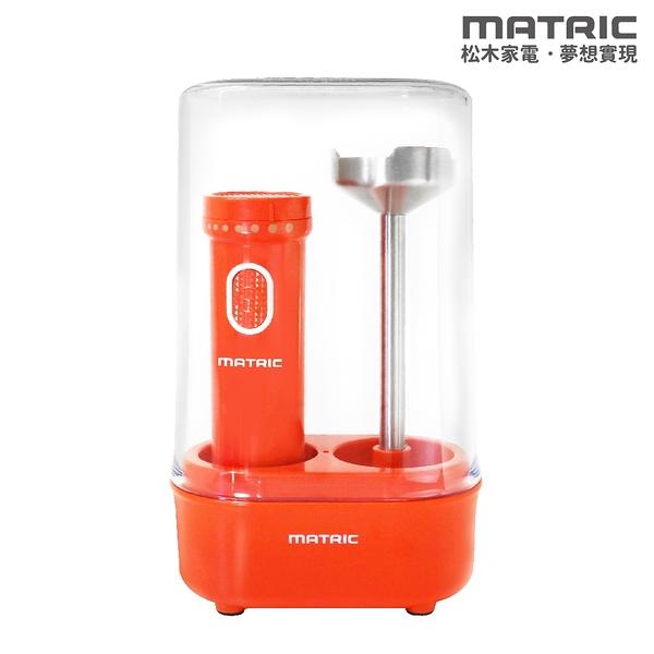 【MATRIC 松木】羽量級DC手持攪拌棒MG-HB0401