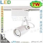 【LED軌道燈】LED 7W。台灣晶片。白款 黃光 鋁製品 筒款 優品質※【燈峰照極my買燈】#gH047-2