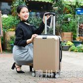 大學生行李箱拉桿女韓版小清新萬向輪旅行箱包密碼箱子24寸20寸26 晴川生活館 NMS NMS