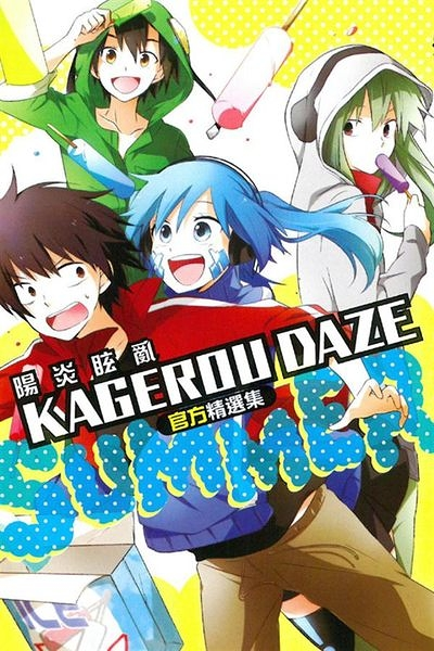 KAGEROU DAZE官方精選集-SUMMER-(全)