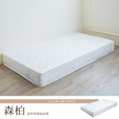 【dayneeds】森柏 3.5尺單人獨立筒床墊