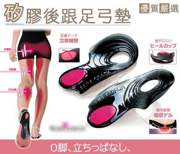 鞋墊.矽膠後跟足弓墊.PU材質.彈性佳 減壓減震.3尺寸 S/M/L【鞋鞋俱樂部】【906-E18】