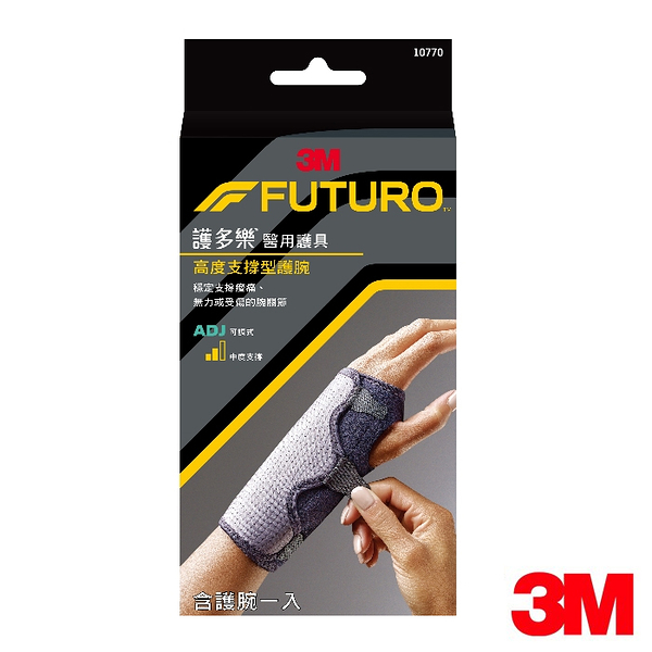 【LAKEIN運動網】║3M║可調式高度支撐型護腕