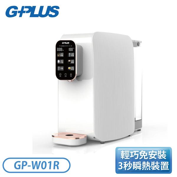 G-PLUS GP純喝水-RO瞬熱開飲機 GP-W01R