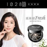 1028 鮮磨礦物蜜粉 SPF15 5g 兩色可選 ◆86小舖◆