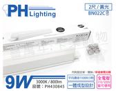 PHILIPS飛利浦 易省 BN022C LED 9W 3000K 黃光 2尺 全電壓 支架燈 層板燈 _ PH430845