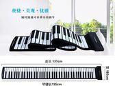 手卷鋼琴88鍵加厚專業版充電折疊midi鍵盤初學成人者便攜式電子琴